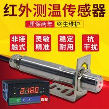 紅外線溫度傳感器測溫儀探頭在線式4-20mA工業級高精度非接觸式