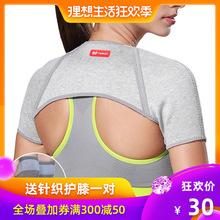 護肩護具女護肩膀護套雙肩睡覺保護肩部四季護膝保暖夏季薄款護臂
