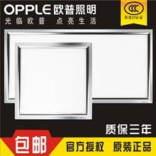 歐普照明LED廚衛燈300 600平板燈鋁扣板面板集成吊頂衛生間嵌入式