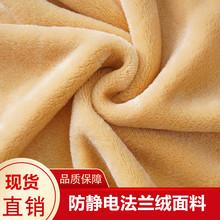 双面法兰绒面料素色防静电秋冬季珊瑚绒睡衣浴袍布料厂家现货批发