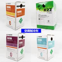 巨化R22制冷剂13.6KG/22.7KG 空调冷媒雪种氟利昂R134AR410R404