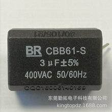 供应电机CBB61-S启动电容器3UF/400V  5%  31*20*15MM