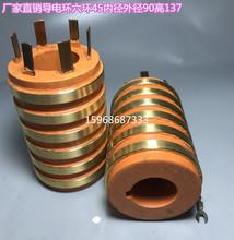 正品集电环 铜环 导电滑环6路内径40 45 50外径90 胶木架8*12碳刷