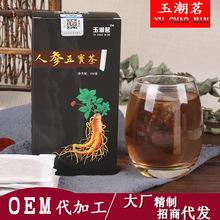 OEM代加工人参五宝茶 盒装固本男人茶 五宝茶 黄精肾茶古法配方