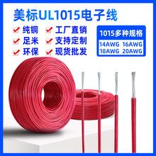 1015电子线 美标UL正标镀锡铜 AWG20 18 16# 14号环保 PVC电子线