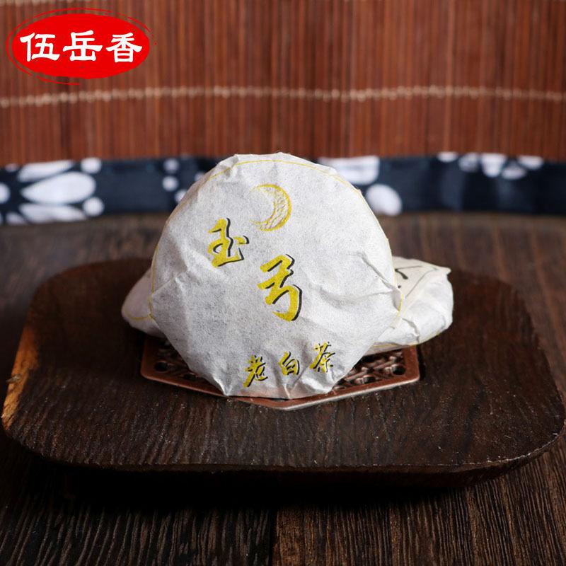 便携商务福鼎小茶饼白茶 2015老白茶小茶饼5g散装称重透明罐装