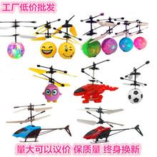 感應飛行器兒童玩具小飛仙飛行器發光懸浮遙控飛機感應水晶球批發