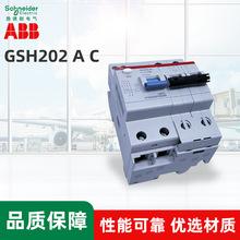 供應原裝正品ABB剩余電流保護器 GSH202 A C保護器批發