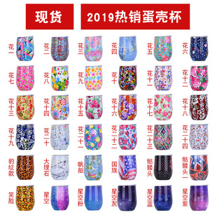 Factory direct heating push custom eggshell cups stainless steel paint dyeing and printing red wine glass foreign trade spot vacuum beer glass