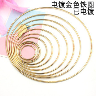 DIY dream catcher material handmade clothing accessories wedding accessories electroplating gold iron ring ring ring spot wholesale