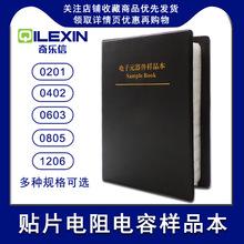 貼片電阻電容本0402 0603 0805 1206 1%電容電阻包 元器件樣品冊