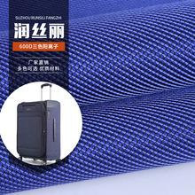 廠家直銷600D三色陽離子pvc滌綸牛津布 沙發面料窗簾箱包布料批發