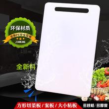 厂家直销方形塑料切菜板原料pe?#21672;?#26696;板菜墩环保塑料砧板刀板批