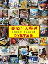 自己填色diy客廳花卉手工數字油畫油彩棉布手繪裝飾畫 大有框