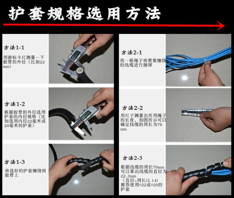 护套规格选用方法2.jpg