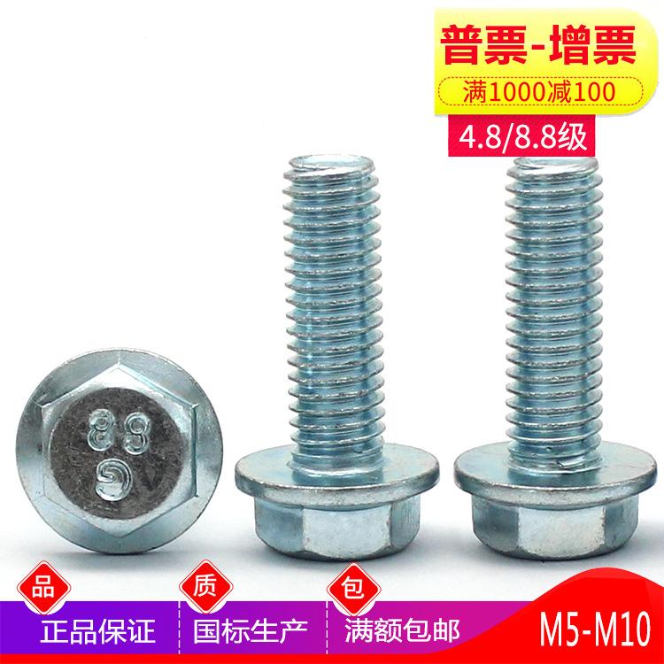 GB5789外六角平面蓝白锌法兰面螺栓 镀锌8.8/4.8级带垫螺丝M5-10