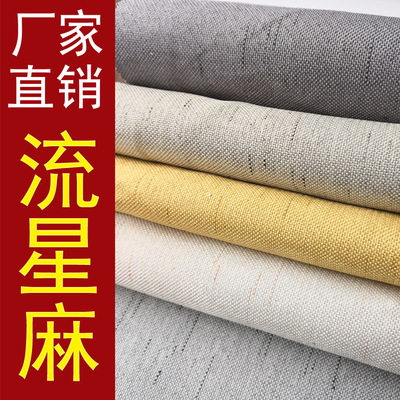 Inquiry Discount Meteor Twist Rice Square Shades cloth engineering a living room bedroom hotel Homestay