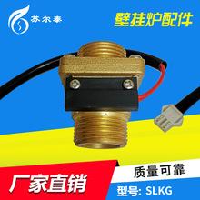 电壁挂炉水动开关水流传感器水流磁性感应开关 黄铜水流开关