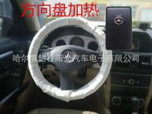 廠家直銷 汽車方向盤加熱 電加熱方向盤 汽車座椅通風