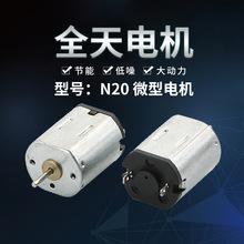 N20电动玩具车微型电机 风扇有刷直流电机 家用音响电动机马达