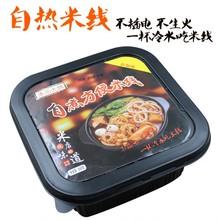 东北大妈自热麻辣烫盒?#24052;?#32418;小火锅自助便携速食懒人米线面条粉丝