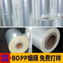 廠家直銷BOPP膜熱封煙膜三維自動機包裝膜化妝品茶葉盒薄膜收縮膜