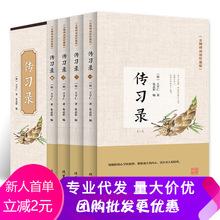 盒裝4冊傳習錄知行合一心學智慧王守仁陽明人生哲理修身處世傳習