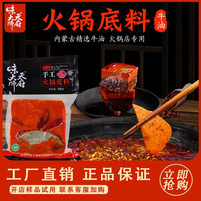 天府味大师厂家四川麻辣牛油火锅底料500g装手工火锅调味料酱料