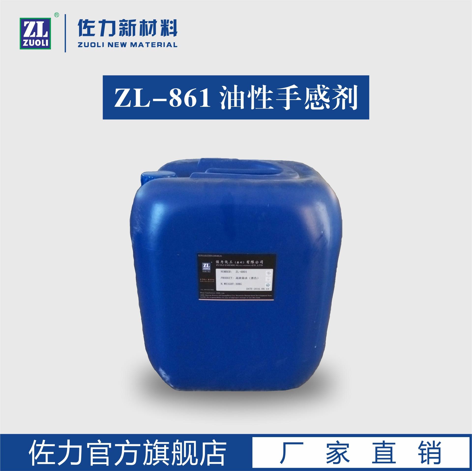 厂家直供皮具护理 丝滑手感剂 绵滑手感剂 皮革手感剂 亮光手感剂