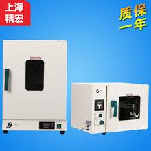 上海精宏DHG-9030A電熱恒溫鼓風干燥箱恒溫烘箱實驗室烘干機烤箱