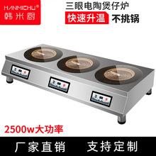 三眼电陶煲仔炉 商用电磁炉多头炉2500W台式煲仔炉大功率电陶炉