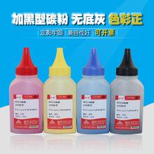 兼容惠普CF350A激光打印机碳粉 适用M176n M177fw 130a彩色墨粉