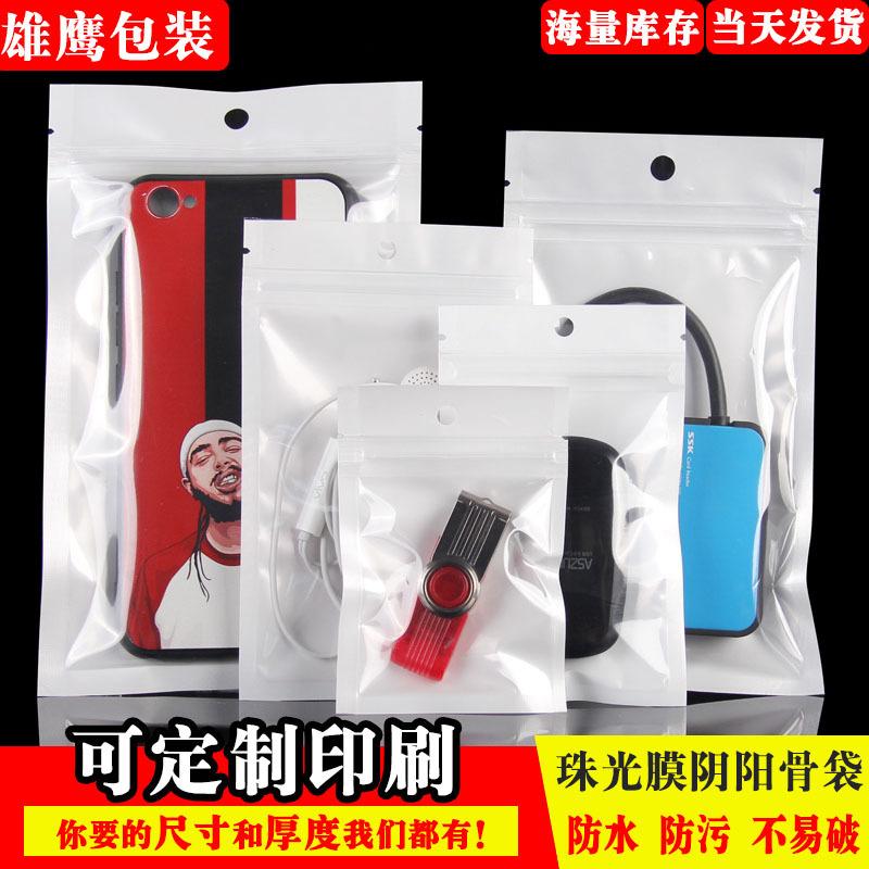 白色珠光膜陰陽骨袋 自封袋 半透明塑料袋手機殼包裝袋 可定制