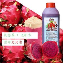 快乐米冷冻红心火龙果汁果肉饮料非浓缩原浆鲜榨冲饮饮料速冻果汁