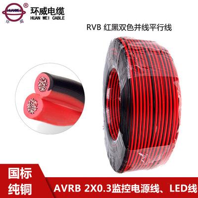 环威电线电缆 AVRB 2*0.3平方 国标纯铜 红黑平行软线 设备连接线