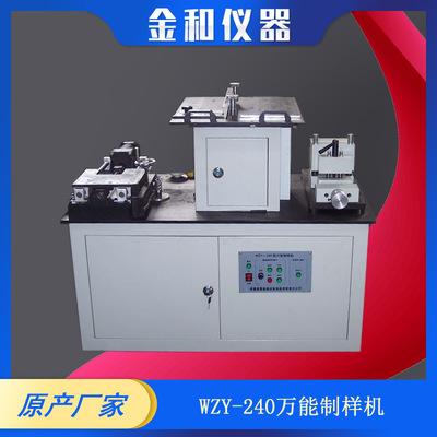 厂家 WZY-240万能制样机哑铃型缺口样条制备金和仪器厂家直销