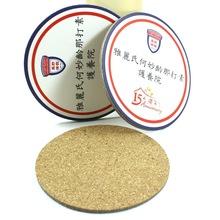 广州工厂生产圆形纸质软木杯垫 灰板纸夹层杯垫   广告礼品杯垫