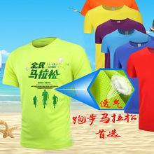 速干t恤定制跑步户外团队速干衣 广告衫成人童装轮滑服马拉松t恤