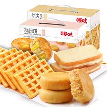 百草味华夫饼营养早餐蛋糕点心小吃肉松饼全麦手撕面包汉堡坯整箱