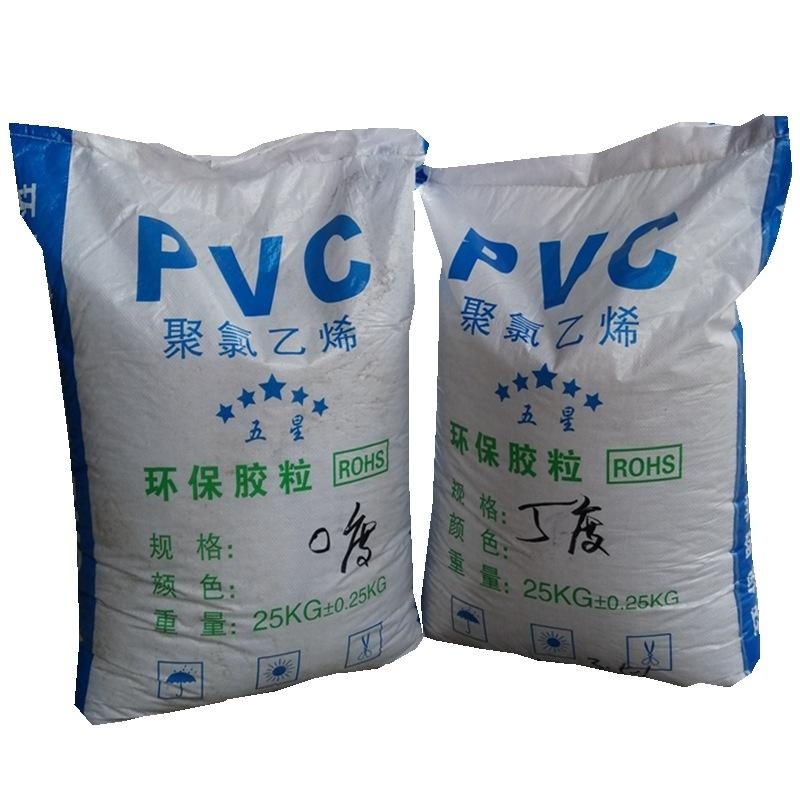 PVC透明软质胶料_副本