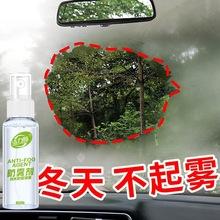 汽車玻璃防霧劑后視鏡鍍膜防霧防雨劑前擋風玻璃驅水劑玻璃清洗劑