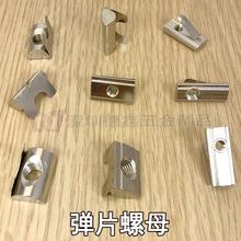 弹片螺母 3030 4040 4545国标欧标铝材弹性螺母 半圆定位螺母