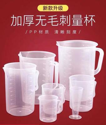 量杯带刻度奶茶店专用量筒设备全套用具家用塑料加厚1000ml5000ml