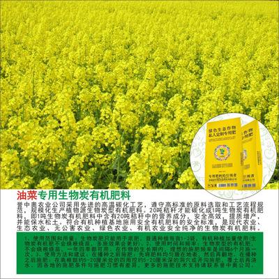 誉中奥生物炭型生物碳竞技宝|备用网站-油菜专用竞技宝|备用网站(碳化工艺)
