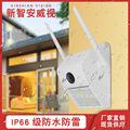 厂家直销wifi无线监控摄像头室外防水监控摄像机 家用摄像头