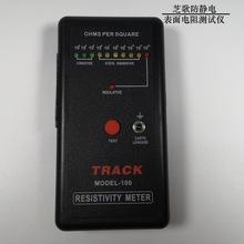 防静电表面电阻测试仪TRACK MODEL-100 阻值测试仪 阻抗测试仪