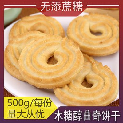 无糖精食品梦桦木糖醇曲奇饼干500g