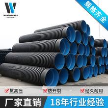 高密度聚乙烯pe波纹管dn300 400大口径排水排污管HDPE双壁波纹管