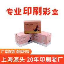 纸盒彩盒印刷定制天地盖卡盒白卡口罩包装定做外卖包装盒彩印厂家