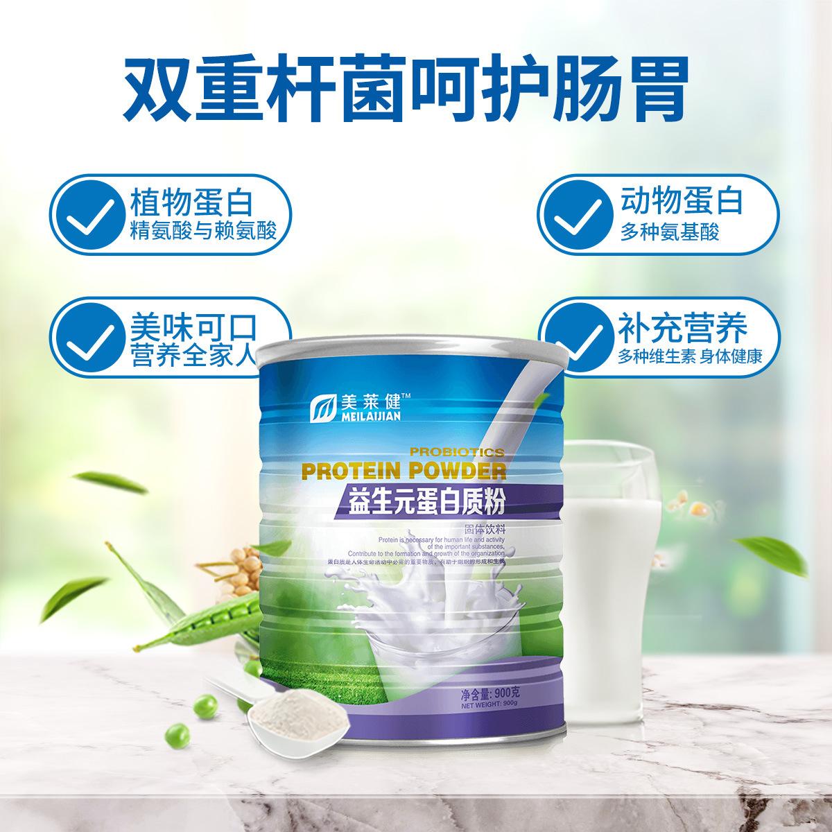 美莱健益生元蛋白质粉营养粉成人肠胃肠道儿童婴幼儿900g